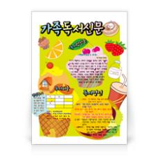 독서신문(햄버거와 아이스크림)