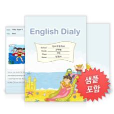 영어그림일기장(해수욕장 놀러간날)