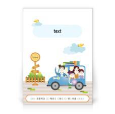 보고서표지(가족자동차여행)