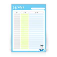 운동계획표(수영하는소년)