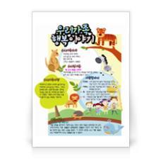 가족신문(동물친구들)