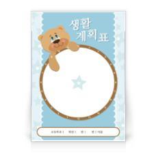 생활계획표(귀여운 곰돌이)