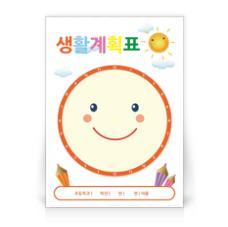 생활계획표(햇님과 웃는얼굴)