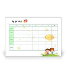 공부계획표(우주와 아이들)