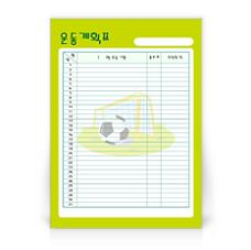 운동계획표(축구)