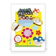 가족신문(나비와꽃)