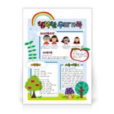 가족신문(사과나무)
