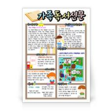 독서신문(도서관과 아이들)
